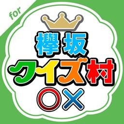 欅坂クイズ村 for 欅坂46(けやき坂46)