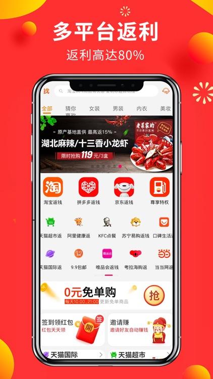 赚钱平台-购物优惠券返利app