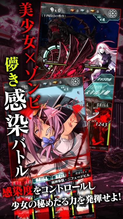 感染×少女 screenshot-6