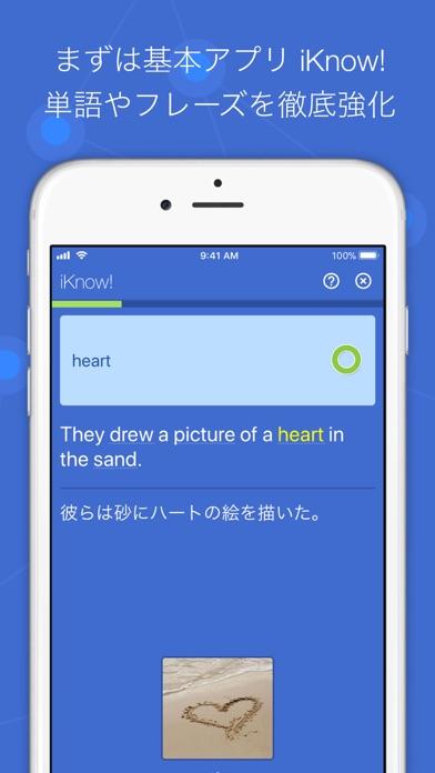英語学習 iKnow! ScreenShot2