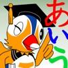 ディスレクシア音読指導アプリ 単音直音統合版