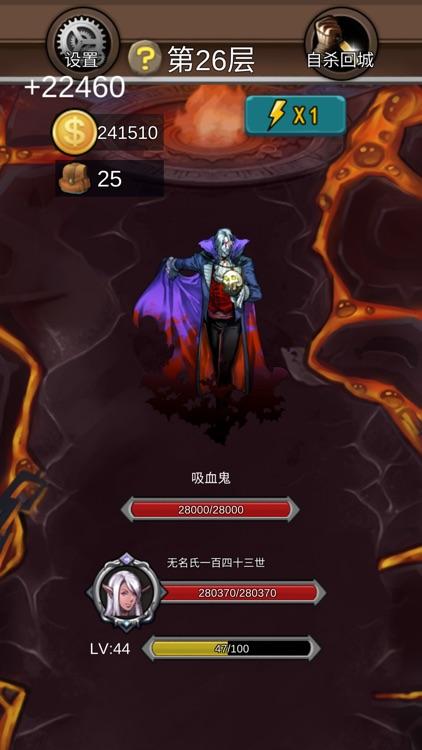 前赴后继的勇者成长物语 screenshot-4
