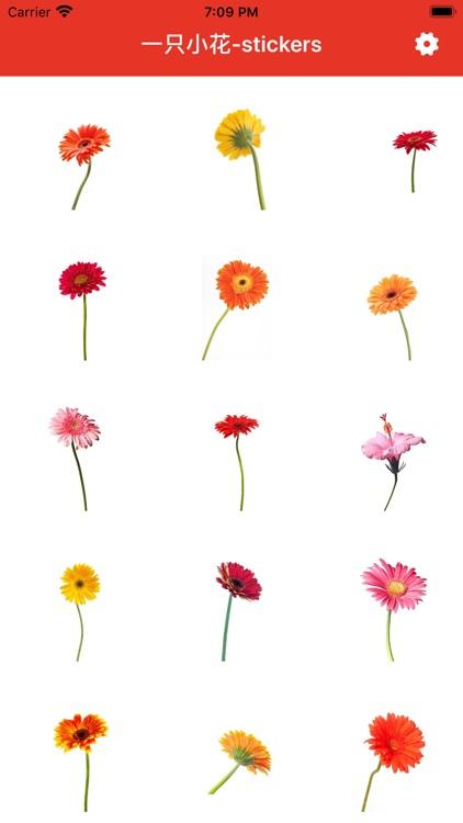 一支小花-stickers