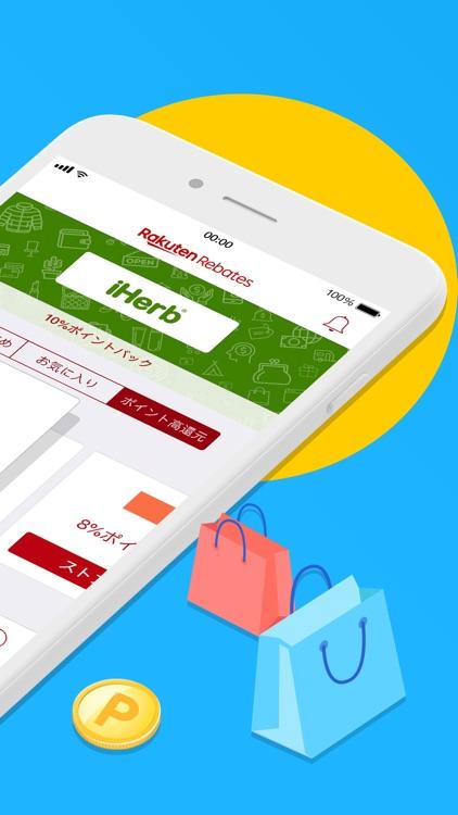 Rebates: 楽天の買い物アプリでお得にショッピング screenshot-4