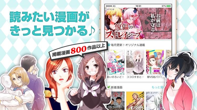 マンガ読破! - 漫画アプリの決定版 screenshot-3