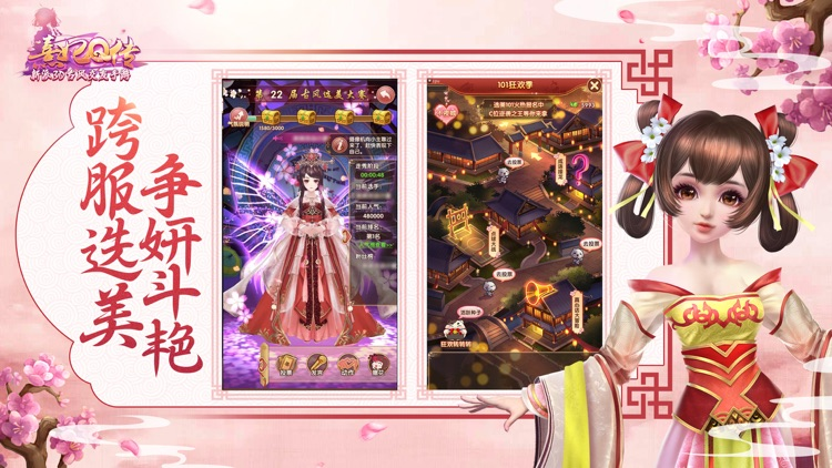 熹妃Q传 screenshot-5