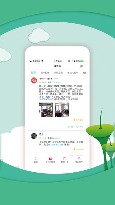 Screenshot for 幸福武平 in United States App Store