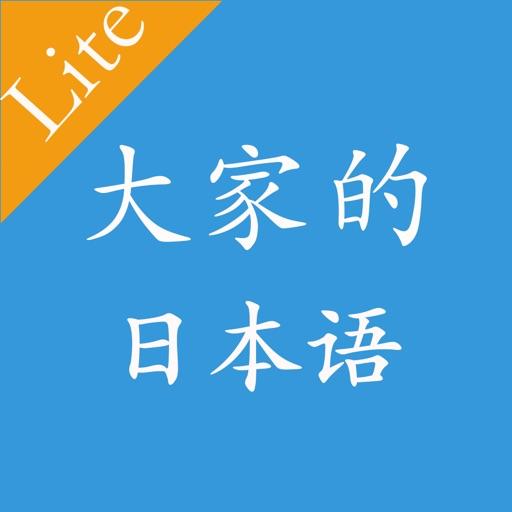 大家日本语单词听力APP