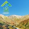 AR山ナビ -日本の山16000-
