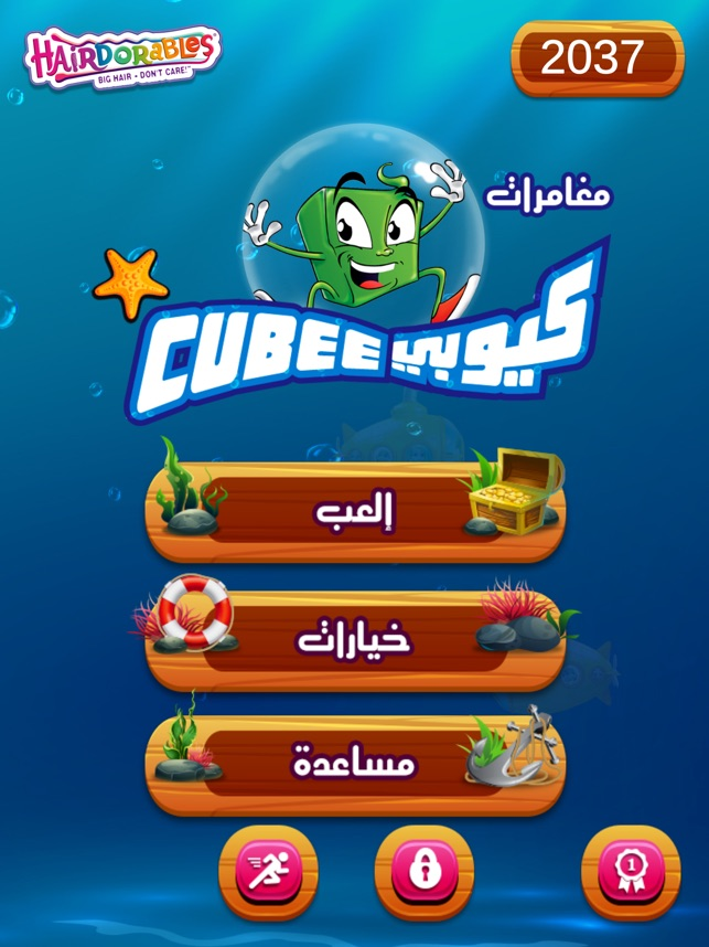 Cubee - كيوبى الغواص on the App Store