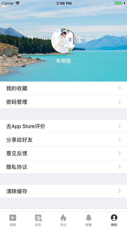 淘新闻-淘到热点资讯 screenshot-4