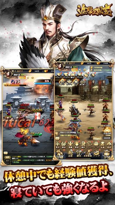進撃三国志~簡単爽快、超本格的な放置系三国戦略RPGスクリーンショット3