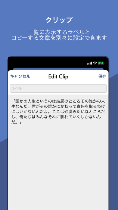 BetterClipのおすすめ画像4