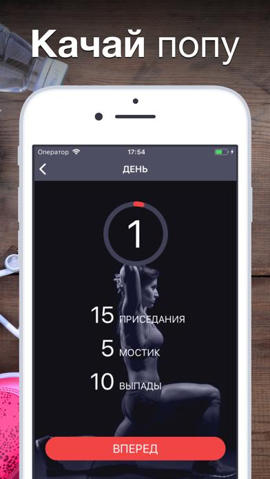 Скриншот №1 к Накачать попу