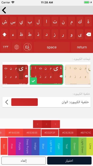 Screenshot for زخرفة الحروف كيبورد in Jordan App Store