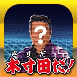Kisuda da!【I am Kisuda!】