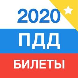 ПДД Билеты и Экзамен 2020