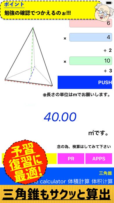 体積計算アプリ~Volume calculator~のおすすめ画像5