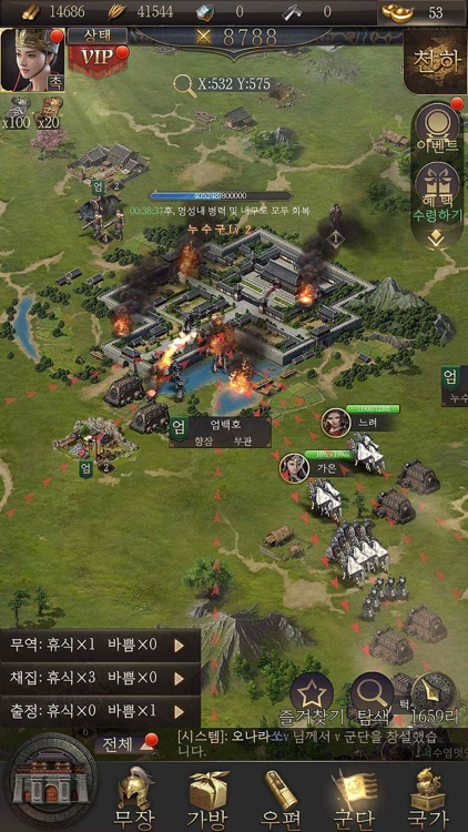삼국지 제후전 screenshot-6