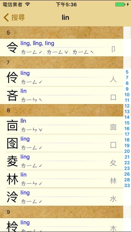 說文解字 screenshot-2