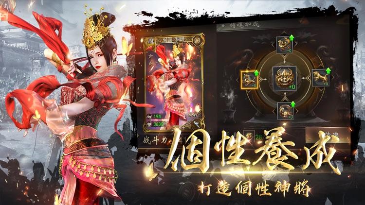 三國演義:最強武將傳 screenshot-4