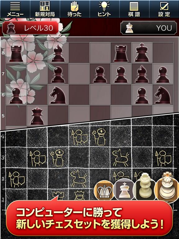 みんなのチェスのおすすめ画像3