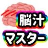 【脳汁マスター】最高のパチンコシミュレーター!
