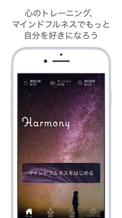 Harmony – やさしいマインドフルネス瞑想のおすすめ画像1