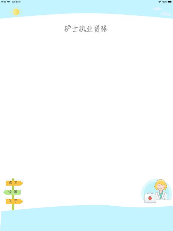护士执业资格考试精选题库 screenshot 6