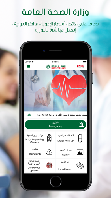 cancel Ministry of Public Health app subscription image 1