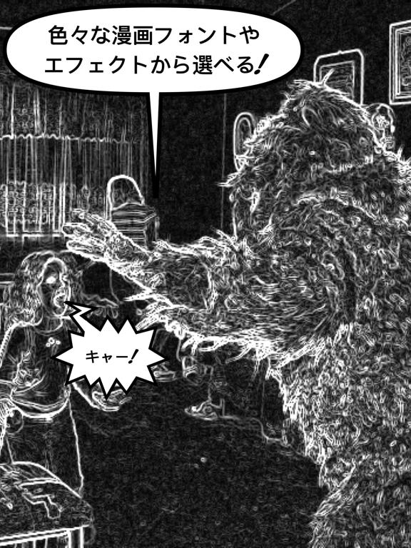 コミック風吹き出しメーカーLiteのおすすめ画像4