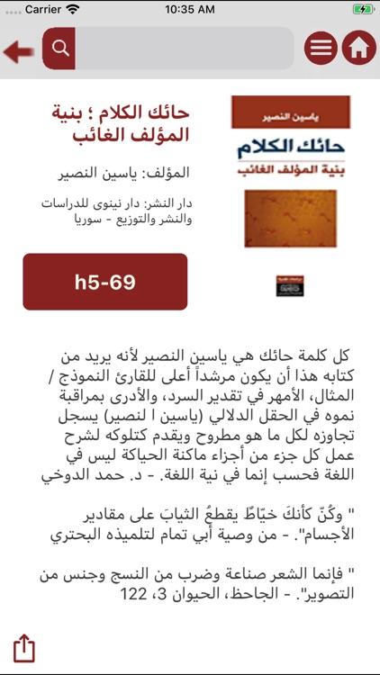 معرض الكويت 44 الدولي للكتاب screenshot-3