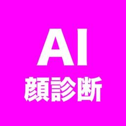 Ai顔診断メーカー By Kei Fujikawa