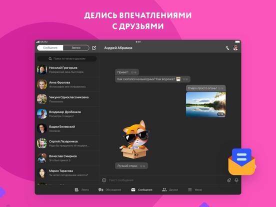 Screenshot #5 pour Одноклассники: социальная сеть