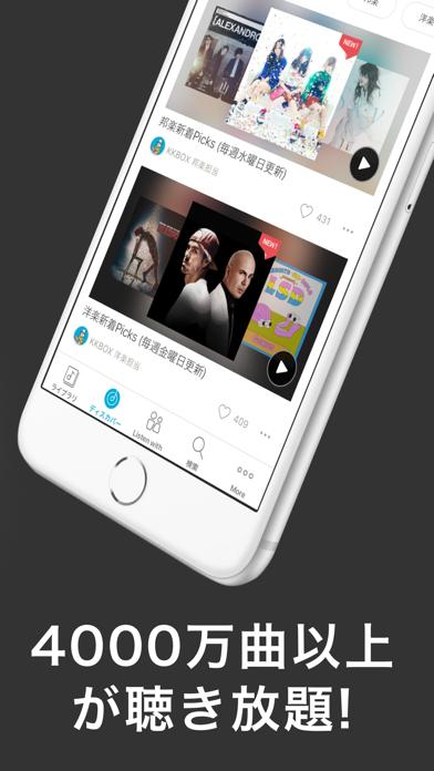 KKBOX-音楽のダウンロードアプリ ScreenShot1