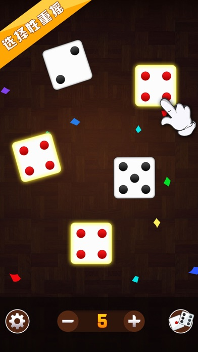 骰子 - 酒吧、聚会大话骰摇一摇屏幕截图3