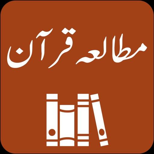 Mutaliya-e-Quran | Tafseer