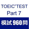 TOEIC Test Part7 模擬試験960問 - iPhoneアプリ
