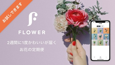 Screenshot for FLOWER かわいいが届くお花便 in Sri Lanka App Store