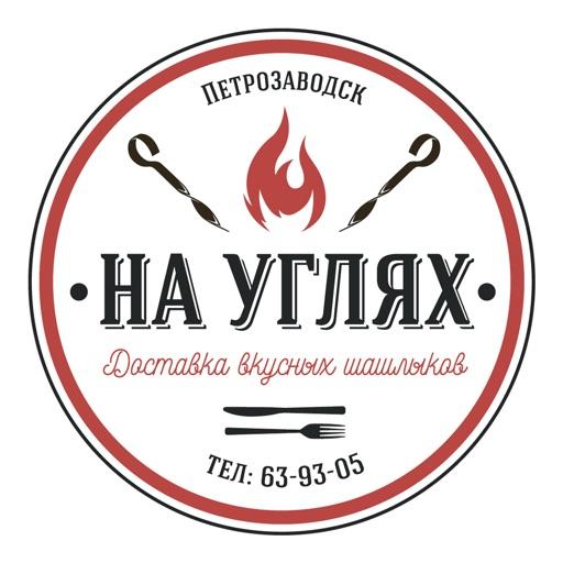 На углях | Петрозаводск