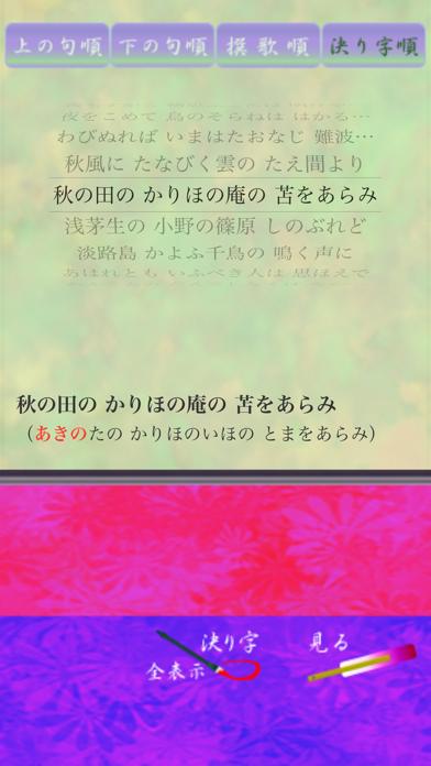 百人一首暗唱 ScreenShot1