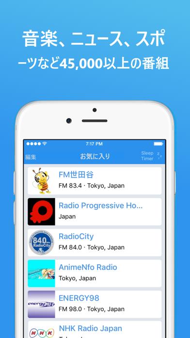 シンプルラジオ - 無線 FM AMのおすすめ画像3