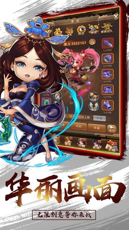 三国少侠传 - 三国策略卡牌游戏
