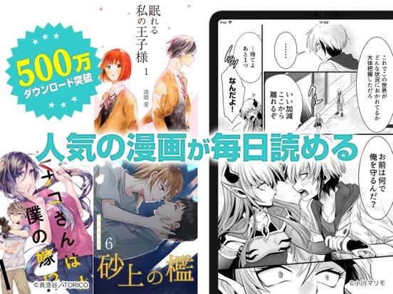 マンガ読破! - 漫画アプリの決定版のおすすめ画像1