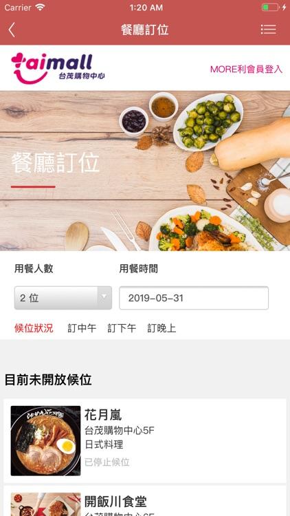 TaiMall台茂購物中心 screenshot-5
