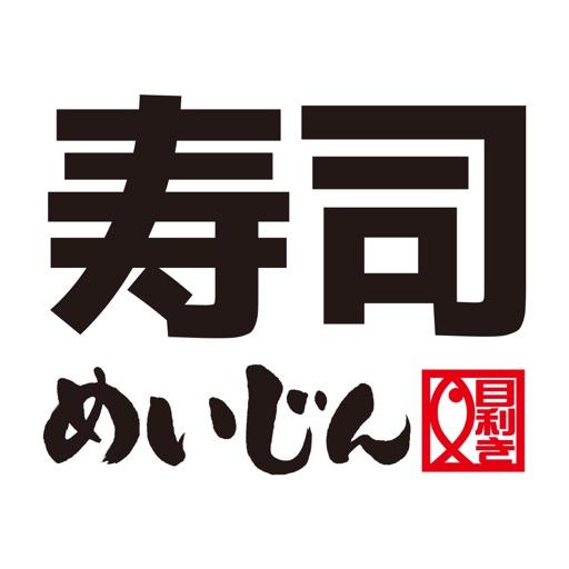 「寿司めいじん」お持ち帰り事前予約アプリ