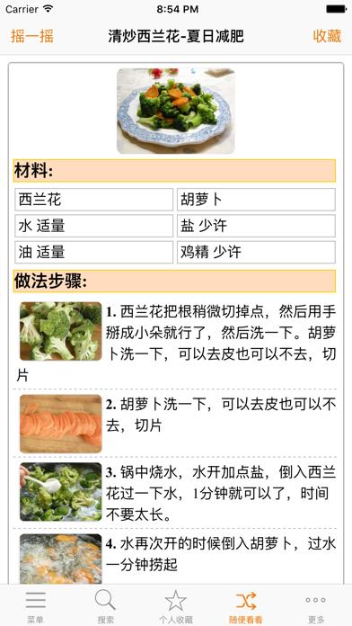 健康瘦身必备美食菜谱 screenshot one