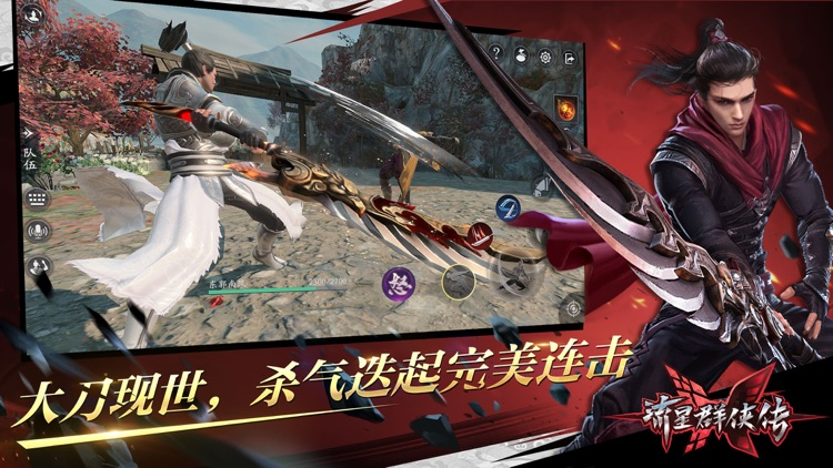 流星群侠传-流星蝴蝶剑全面升级 screenshot-3
