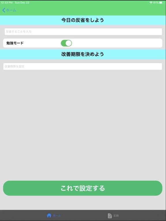 FeedWrite screenshot 6