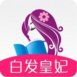 潇湘书院-完结小说大全读书软件